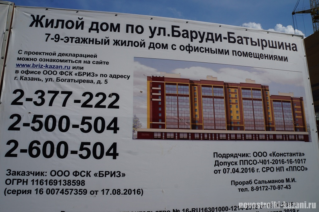 Жилой дом по ул. Баруди-Батыршина